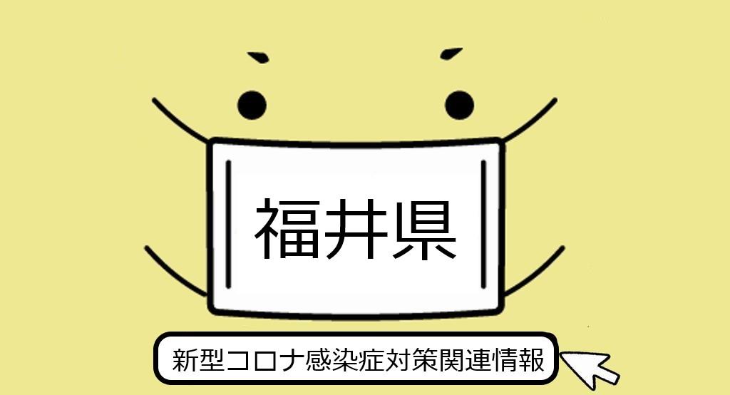 福井県コロナ関連情報